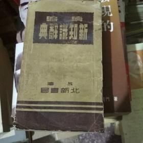 续编新知识辞典,抗美援朝,三大文献