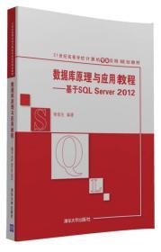 数据库原理与应用教程:基于SQL Server 2012/21世纪高等学校计算机专业实用规划教材