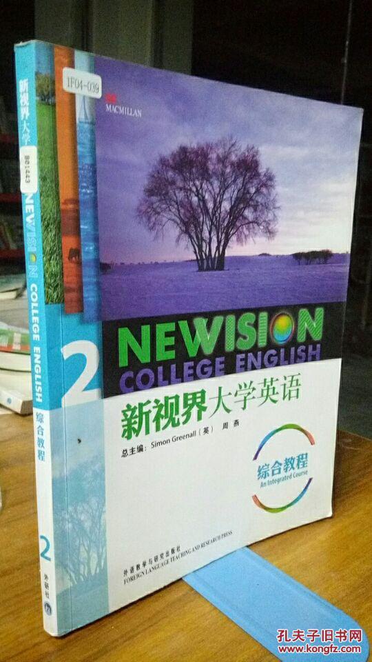 9787513508636 新视界大学英语 综合教程2 不含光盘图片