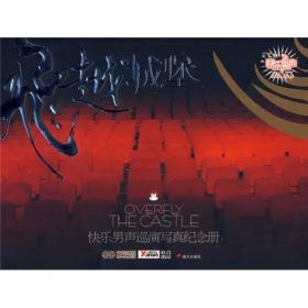 飞越城堡-快乐男生巡演写真纪念册(含光盘)