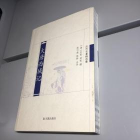 大唐西域记 一版一印 9 品+ 自然旧 实图拍摄 收藏佳品