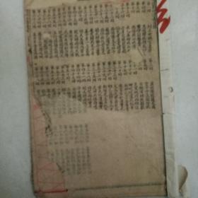 绣像封神演义,卷一,三色印图石印