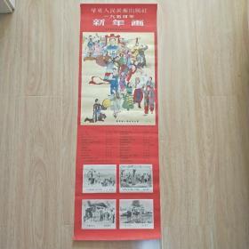 五四年華東人民美術出版社新年畫,三開,稀少品種,,程十發,作品