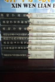 敦煌学研究丛书(八种)