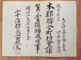 1886年日本宇治郡长山田亲良颁发《撰举投票录数:本郡联合町村会议员当撰相成候事》一张