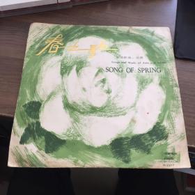 77年33转中文唱片《春之歌-- 亚非歌曲乐曲》一张