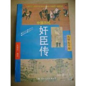 中国历代奸臣传