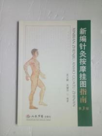新编针灸按摩挂图(第三版)