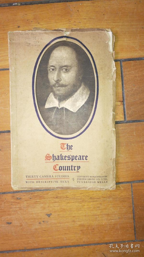 民国 莎士比亚 里面全是莎士比亚拍照自己故乡(斯特拉福德)的历史遗迹 详情见图