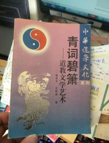 中华道学文化系列: 青词碧萧--道教文学艺术