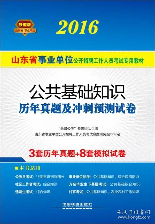 公共基础知识历年真题及冲刺预测试卷