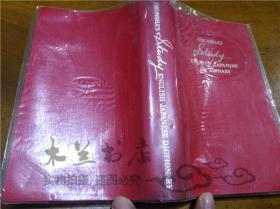 原版日本日文书 旺文社ジユ二ア和英词典 高桥源次 1967年 50开软精装