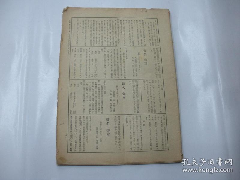 官报(4962号,10开,22页44面,不全。1943年日文原版报纸)2018.9.12日上