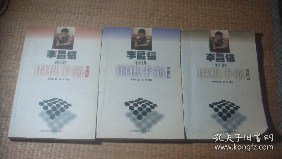李昌镐精讲围棋手筋(3,5,6)3本合售