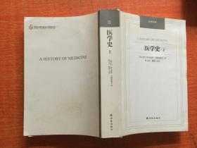 汉译经典--医学史  上册