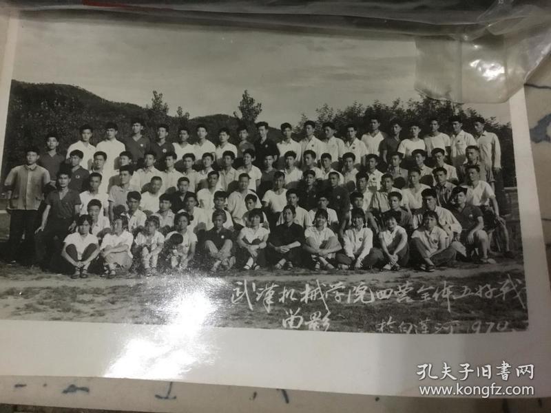 武汉机械学院四营全体五好战士留影[文革老照片]