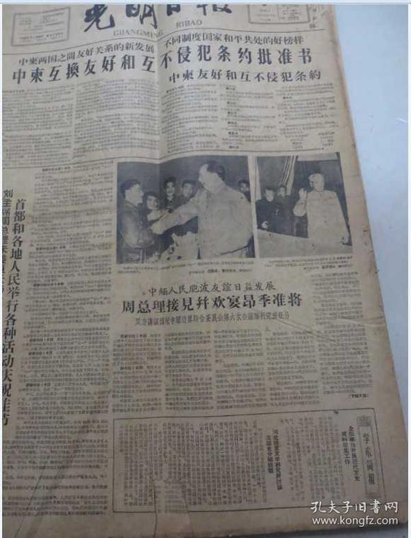 光明日报1961年5月3日--31日,6月1日--30日 合订本 馆藏 见描述