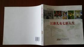 江淮儿女七彩人生大画册 原价298