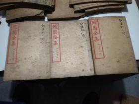 民国19年国学书局石印《随园全集》共有45册 如图