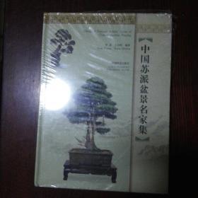 中国苏派盆景名家集