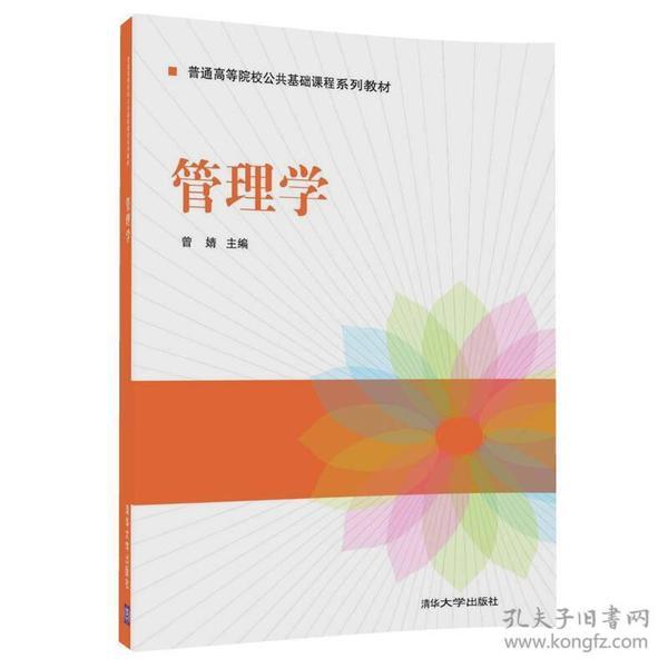 管理学(普通高等院校公共基础课程系列教材)
