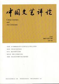 中国文艺评论[2015年第2期,总第3期]