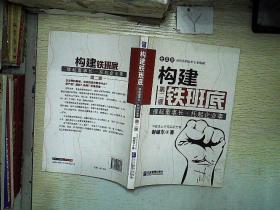 金蓝盟论坛系列丛书宙老板篇:构建铁班底(第2版)
