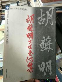 胡苏明先生书法集(中国当代名家系列丛帖)