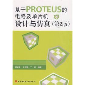 基于PROTEUS的电路及单片机设计与仿真(第2版)