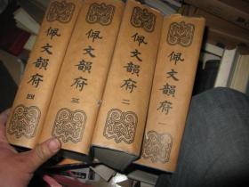 佩文韵府(1-4) 1版1印  88品