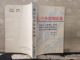 黄山古今游览诗选