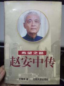 《希望之路 赵安中传》
