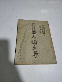 个人卫生学(全一册)中华民国三十六年