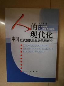 人的现代化——中国近代国民性改造思想研究 一版一印