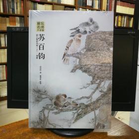 画坛名师大讲堂:苏百钧讲工笔花鸟画(上 典雅)