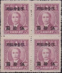 【民国邮票台普4-9上海大东一版限台湾贴用邮票4方联】