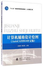 计算机辅助设计绘图(AutoCAD2014中文版)