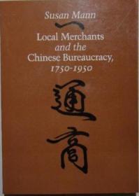 Local Merchants and the Chinese Bureaucracy, 1750-1950(1750-1950的地方商人与中国的官僚)