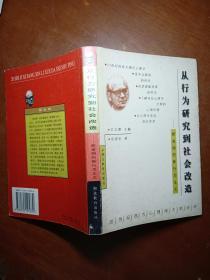 从行为研究到社会改造~斯金纳的新行为主义 从行为研究到社会改造