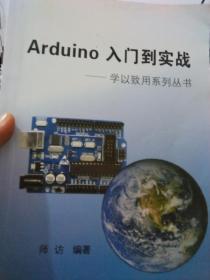 Arduino入门到实践——学以致用系列丛书