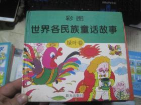彩图世界各民族童话故事:绿叶卷(精装)