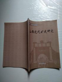 山西近代矿史研究保矿保晋论坛专辑