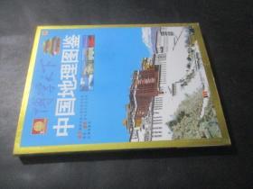 博学天下:中国地理图鉴