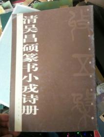 书法类--清吴昌硕篆书小戎诗册(16开铜版纸精印)
