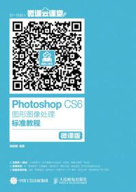 Photoshop CS6图形图像处理标准教程 微课版