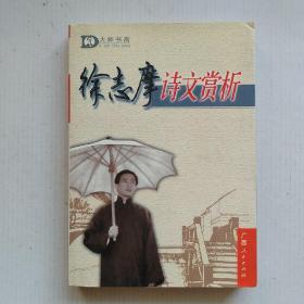 《徐志摩诗文赏析》