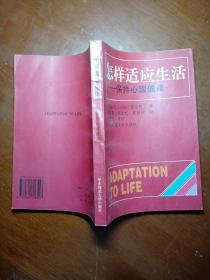 怎样适应生活--保持心理健康(范伦特著 华东师范大学出版社 正版私藏)