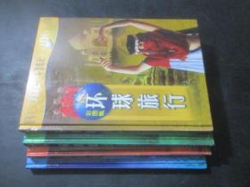 环球旅行:彩图版(亚洲之行、欧洲之行、非洲之行、美洲 大洋洲之行 全四册)