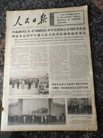 人民日报1682、1974年4月2日,规格4开6版.9品。