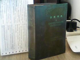 汉英词典A